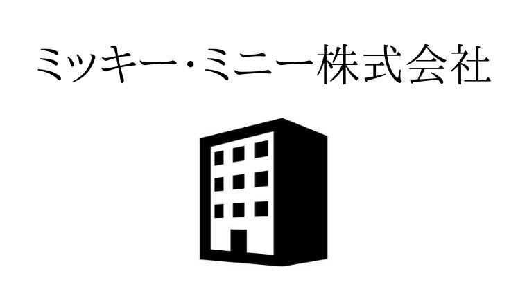 伊勢丹株価